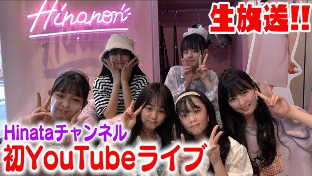 Hinata初!YouTubeライブ配信!