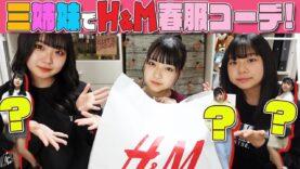 【三姉妹】H&M、1コーデずつ組んでみた!【春服コーデ】
