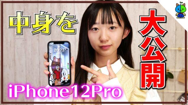【iPhone12 Pro】ももかのスマホの中身を大公開してみた!ぶっちゃけ…【ももかチャンネル】