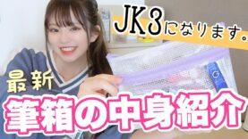 【筆箱の中身紹介】JKの筆箱の中身はこんなんです!!