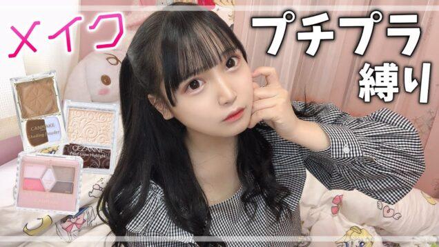 プチプラコスメ縛りメイク🐇🖤【JK】