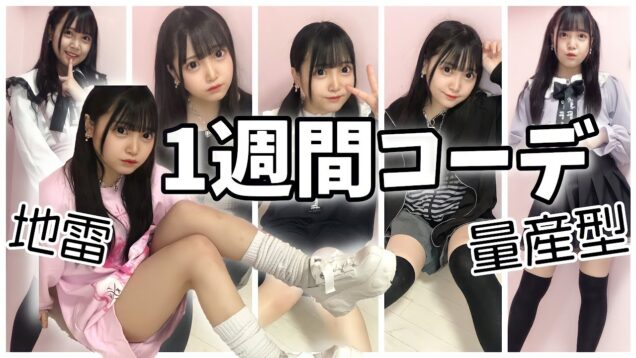 【JK地下アイドル】1週間コーデ👶🏻🎀【量産型】【地雷】