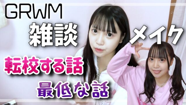 【Jk】雑談メイク❕GRWM🌟【アイドル】