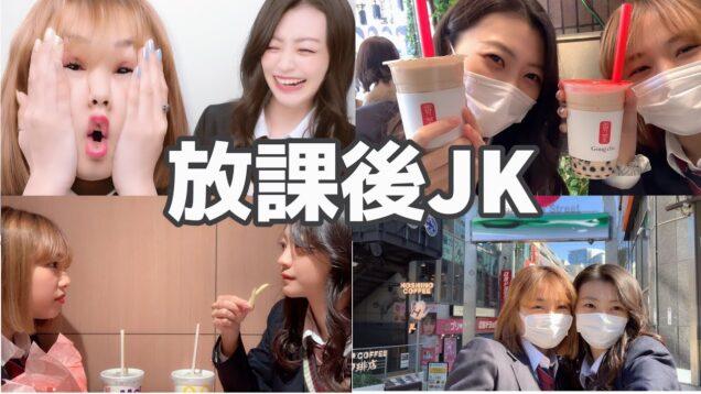 【JK】放課後JK!久々のタピオカ!