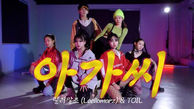 릴러말즈 (Leellamarz) & TOIL – 아가씨 (Feat. ZENE THE ZILLA & 머쉬베놈) choreography @GROUN_D DANCE