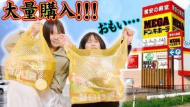 重ーい!MEGAドンキホーテで大量購入!【しほりみチャンネル】