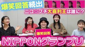 【大喜利王決定!】爆笑回答続出!!第1回NIPPONグランプリ【ニコ☆プチ】