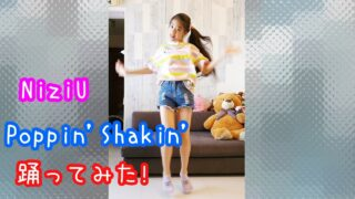 【NiziU】🌈Poppin' Shakin' 踊ってみた! #Shorts
