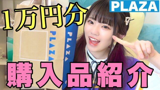 PLAZAで1万円分の買い物をしてきました♪「購入品紹介」