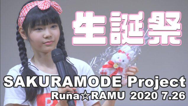 【 Runa☆生誕祭 2020 7.26 】『ろっきゅんろーる♪(R&R) Runa☆ & RAMU / SAKURA MODE PROJECT』渋谷アイドル劇場