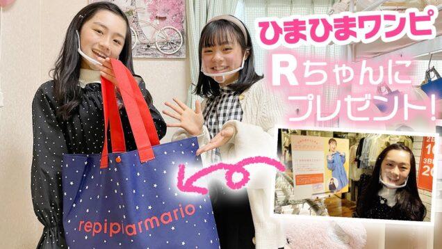 【Rちゃんにプレゼント!】レピピ×ひまひまティアードワンピースをお店に買いに行った!【ひまーるおそろ】