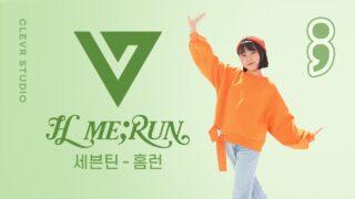 Seventeen [세븐틴] – Home;Run [홈런] with PIERCE EUNCHAE [피어스 은채] K-POP DANCE COVER|Clevr Studio