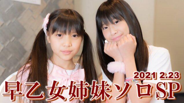 【 早乙女ゆあ・ゆめ ソロSP 2021 2.23 】『℃-ute / Kiss me 愛してる』『にじ / カラフルパレット』 東京アイドル劇場mini YMCA スペースYホール