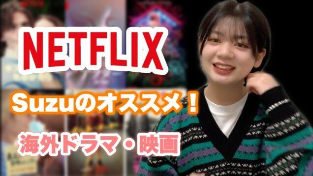 SuzuがおすすめするNETFLIXで観れる海外ドラマ映画たち🌺🎬