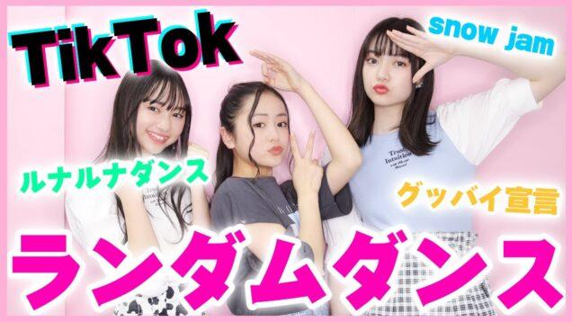 【TikTok】流行りの曲でランダムダンスに挑戦!PLTVのみんななら踊れるよね…?