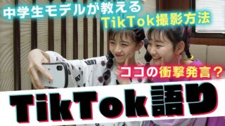 【TikTok語り】大流行!中学生モデルがTikTokやスマホゲームを語る!【ニコ☆プチ】