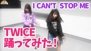 踊ってみた!【TWICE 】I CAN'T STOP ME★にゃーにゃちゃんねるnya-nya channel