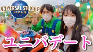【USJ】♡ユニバデート♡大満喫した一日!よーらいさんと『スーパー・ニンテンドー・ワールド』へ行ってきました!