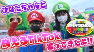 【USJ】ひなたちゃんと新エリアで映えるTikTok撮ってきたよ!!