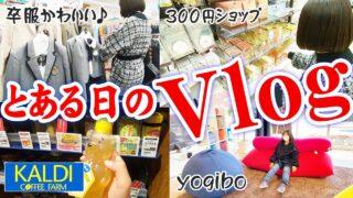 【Vlog】とある日の姉妹のおでかけルーティーン!! 卒服に憧れ…KALDIと300円ショップでお買い物!yogiboも見てきました【しほりみチャンネル】