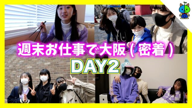 【vlog】週末お仕事で大阪へ(2日目)ユニバであの人達と!?MOMOLOG#059【ももかチャンネル】