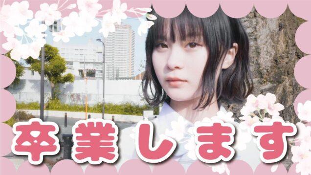さくらちゃん卒業WEEKのお知らせ!毎日投稿だよ!!