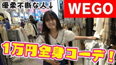 【WEGO】1万円渡されたら優柔不断なりおんはどんなコーデを組む?