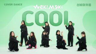 Weki Meki [위키미키] – Cool [쿨] DANCE COVER 댄스커버 with Mystery Macaron 신비마카롱|클레버TV