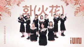 [마시멜로우 with 비타민 정사랑] (G)I-DLE [(여자)아이들] – HWAA [화(火花)] K-POP DANCE COVER 케이팝 댄스커버|클레버TV