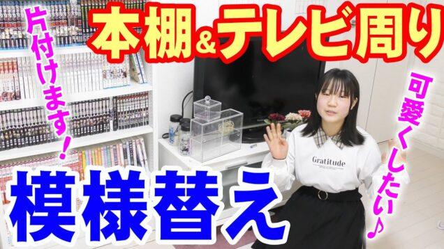 【お部屋の模様替え】本棚とテレビ周りを片付けて可愛く模様替えします!!【しほりみチャンネル】