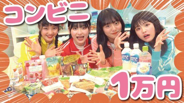 【大食い試練】目指せレギュラー!コンビニ1万円分食べ切れないと昇格できません!