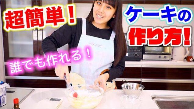 だれでも簡単に作れちゃうケーキの作り方!材料も少ない!【お菓子作り】