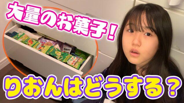 【ドッキリ】クローゼットチェックで大量のお菓子が入ってたらなんて言い訳する?
