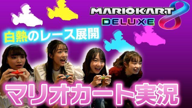 【ゲーム実況】初めてマリオカートでレースしたら白熱の展開に!!【ニコ☆プチ】