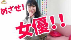 女優になろうと思います!女優への道☆彡にゃーにゃちゃんねるnya-nya channel