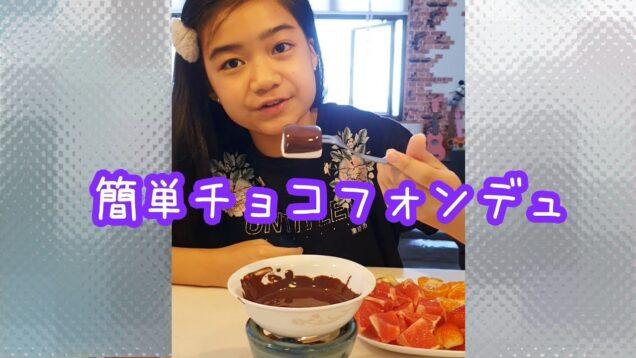 【簡単チョコフォンデュ】めっちゃ美味しくって踊り出しちゃった〜! Easy Chocolate Fondue #Shorts