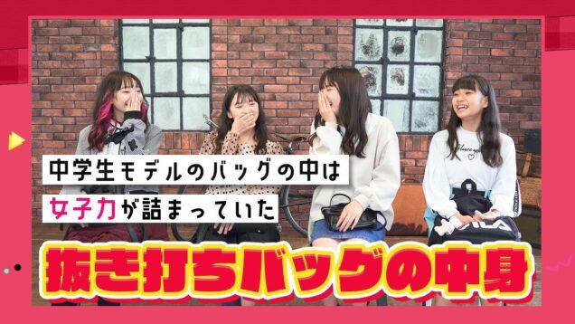 【抜き打ち】プチ㋲のバックの中身大公開!!女子力の高さに驚愕?【ニコ☆プチ】