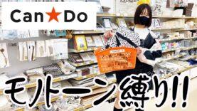 【キャンドゥ】モノトーン縛り!白黒インテリア!100均Can★Doでお買い物!【しほりみチャンネル】