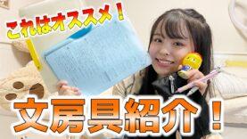 【もうすぐ新学期】おさきのおススメの文房具を紹介!