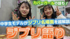【ココ&アヤカ】意気投合!大興奮のジブリ語り!【ニコ☆プチ】