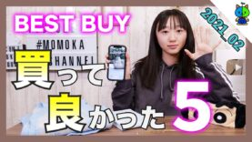 【ベストバイ】中学生女子が今月買って良かったモノ!ベスト5【ももかチャンネル】