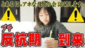 反抗期がやってきた?!とある休日、テスト勉強中の母娘のやりとり&会話ちょっとだけ公開。反抗期な娘とアホな母のくだらない会話です…【しほりみチャンネル】
