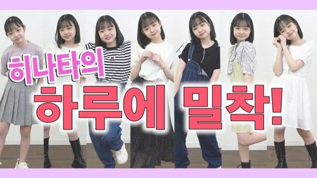 【일주일 코디】히나타의 봄옷 코디를 소개합니다!
