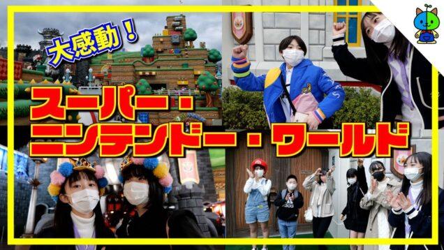 【ユニバ】『スーパー・ニンテンドー・ワールド™』マリオの世界で皆んなに会った!【ももかチャンネル】