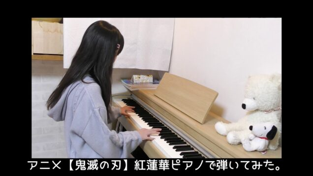 アニメ【鬼滅の刃】紅蓮華ピアノで弾いてみた!