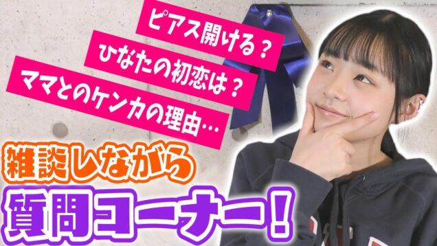 【雑談】恋バナ、学校の話!ひなたがみんなからの質問に答えちゃいます!