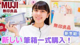 無印良品で新学期の筆箱一式購入!安すぎてオシャレ!【筆箱紹介】【JK】