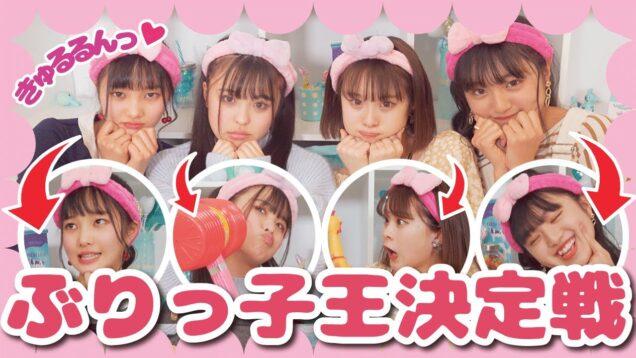 【カオス】めるぷちで一番可愛いのは誰だ!!ぶりっ子王決定戦!