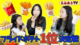 【アメリカ生活】私のナンバーワンポテト決定戦!5つのファストフードのポテトを食べ比べ!からの冷めた激マズポテトを美味しいピザに簡単リメイク!☆ My best fries!
