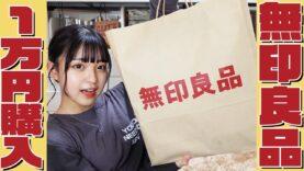 【一万円企画】無印良品1万円分紹介します!